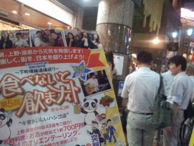 はしご酒「食べないと飲まナイト」2013(第5回)上野仲町・湯島1日目
