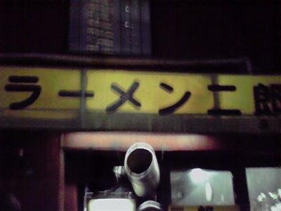 うどよし ラーメン二郎に行く
