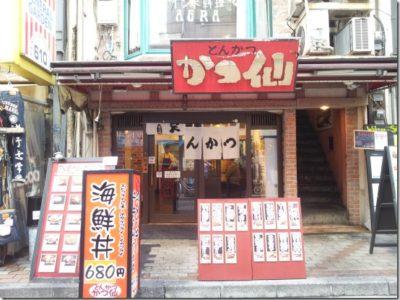 上野「かつ仙」はアメ横のトンカツ!準デカ盛り店です。