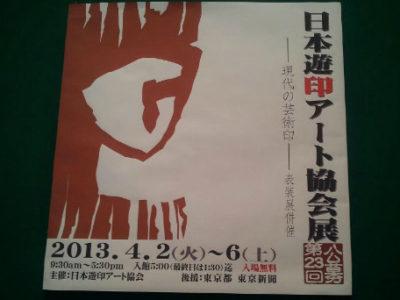 「日本遊印アート協会展」に行ってきた