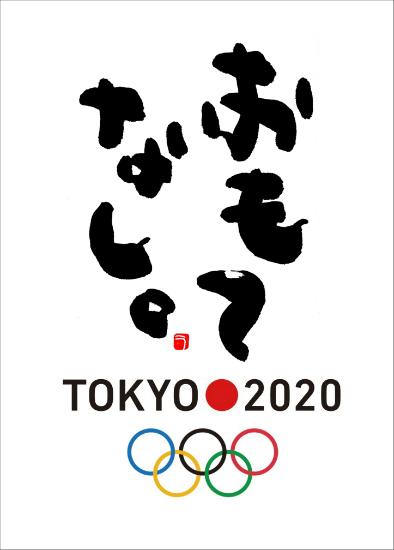 おもてなし TOKYO 2020 東京オリンピック
