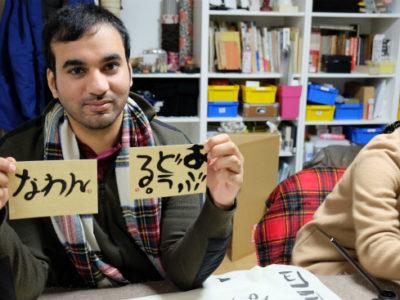 【外国人の和様の書道体験】中東カタール人に和様を語る・・・