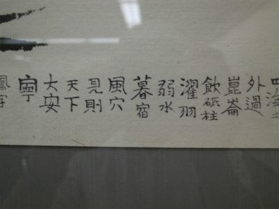 日本詩文書作家協会展に行ってきた