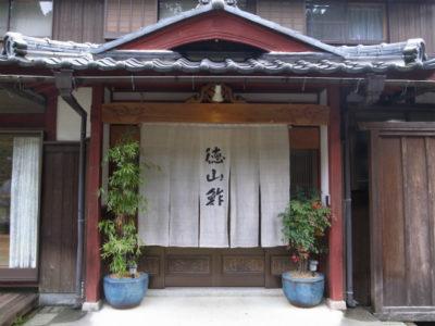 【滋賀探訪】余呉の名店「徳山鮓」に行ってきた!