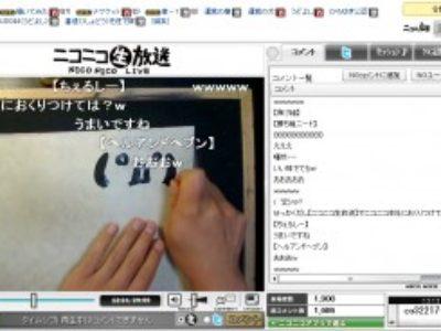 書道の無料受注会放送に30分で延べ視聴者1900名!