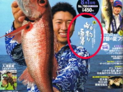 隔週つり情報 8月1日号「船釣り百景」題字提供