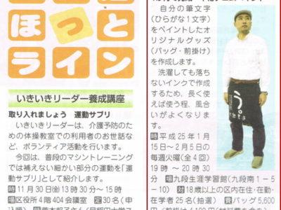 千代田区施設で「書&デニムペイント」のワークショップ【募集】