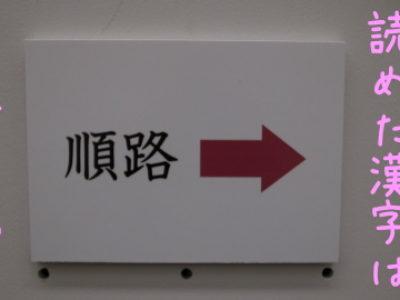 座談会「感じる書、味わう書」の感想(TOKYO書2013)