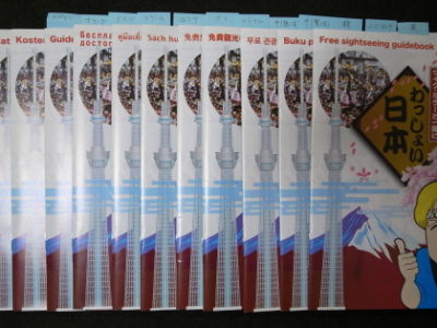 観光庁 日本語学校向けガイドブック12か国語で紹介