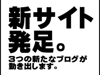 新サイトオープン&リニューアルのお知らせ