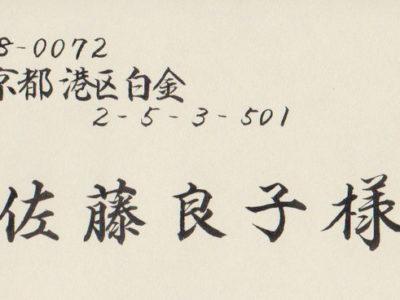 筆耕で家を買った話2(2/25書道放送)