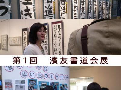 第1回 濱友書道会展に行ってきた(横浜)