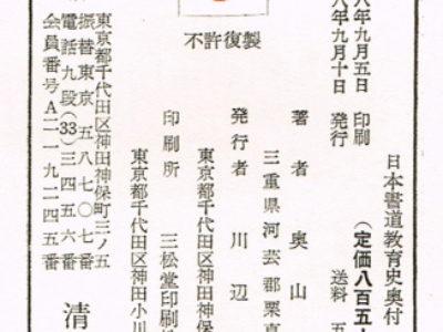 【昭和初期】ポストの数より書道教室の看板が多かった