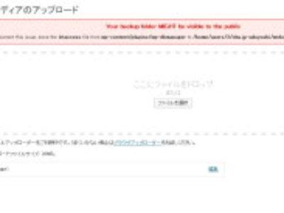 【超簡単!】ワードプレスwordpressのTOP画像の変更方法【備忘録】