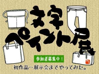 8/3(日)文字ペイント ワークショップ