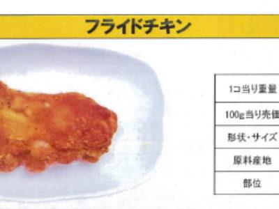 クリスマス★中食専門誌のNo.1 チキンは意外なところ!(比較)