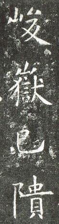 「峻嶽巳隤」 孔子廟堂碑