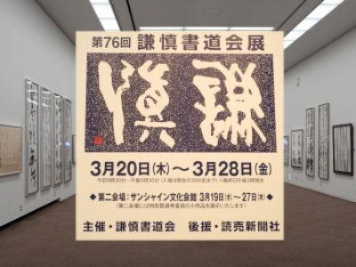 第76回 謙慎書道会展に行ってきた!(2014年3月 東京都美術館)