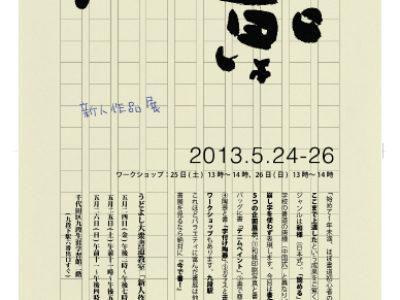 新人書作品展「今で書」開催決定 5/24-26