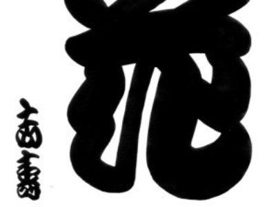 10月29日書道放送「勘亭流」