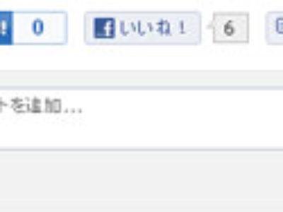 書道家でもできた!facebook「いいね」,Twitter,google「+1」ボタンの設置