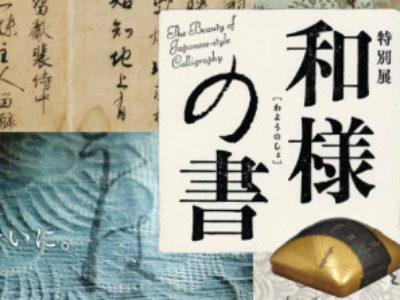 東京国立博物館「和様の書」展に行ってきた(笑)