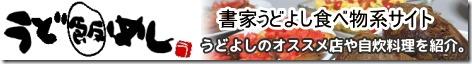 udomeshi02