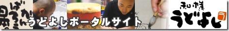 udoyoshi001