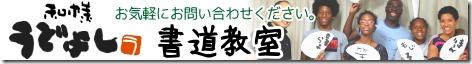 udoyoshi002