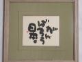 がんばろう日本。(2011/3)