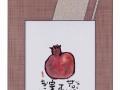 若榴/Pomegranate