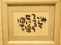 不惑(2012/9)