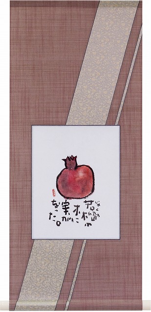 若榴/Pomegranate
