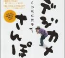 デジカメさんぽ(2010/9)