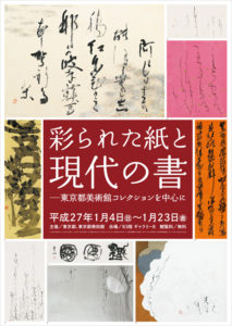 書が使われない書展ポスター