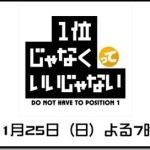 SMAP草彅さん&稲垣さん「1位じゃなくっていいじゃない」テロップ提供