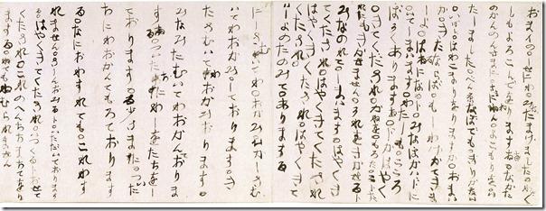 野口シカの手紙