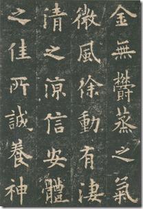800px-KaishuOuyangxun
