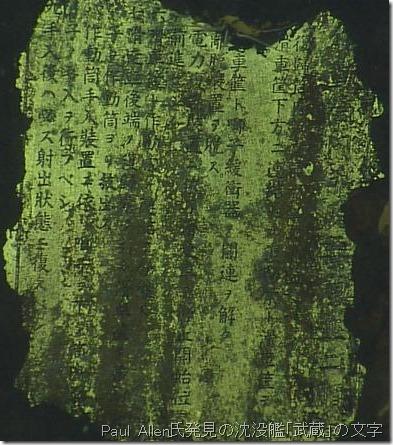 Paul Allen 武蔵 戦前 公式書体