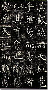 Sheng_jiao_xu