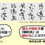 読売新聞「誰もが読める」→読めない