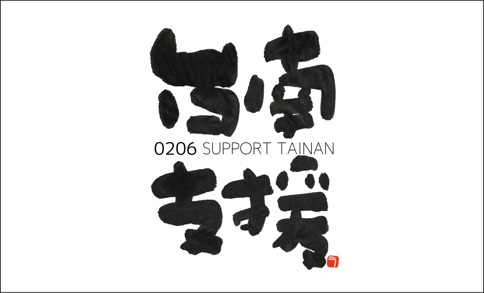 0206 SUPPORT TAINAN in TAIWAN