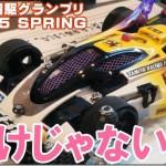 【コンデレ】ミニ四駆グランプリ2015 SPRING東京大会 2