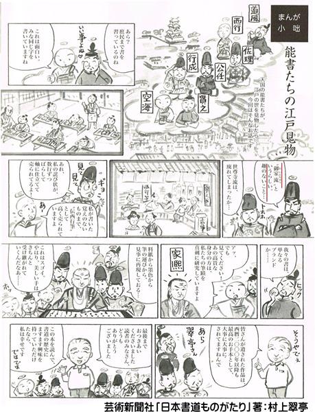 日本書道ものがたり 村上翠亭 芸術新聞社