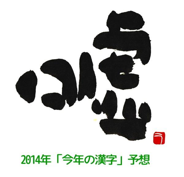 今年の漢字 予想 2014