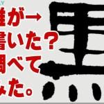 """サントリー黒烏龍茶 新CMの""""黒""""「誰が書いたの?」調べてみた"""