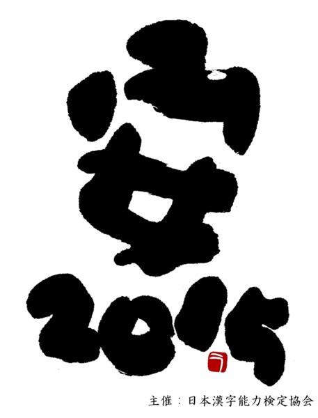 2015年 今年の漢字 「安」