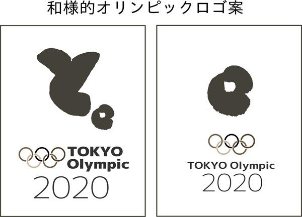 書道 うどよし 和様 オリンピックエンブレム #東京五輪エンブレム