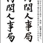 「内閣人事局」の看板が酷い→検証→手本が悪いと判明