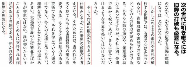 謝礼金 芸術新聞社「墨」2008年5・6月号192号「総力取材 書道展がまるわかり」